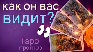 Таро прогноз КАК ОН ВАС ВИДИТ? КТО ВЫ ДЛЯ НЕГО? Онлайн гадание на картах Таро asmr видео Hygge