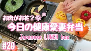 Gambar cover 【お弁当作り#20】〜お花のお肉?〜Guess what's in today's lunch box?