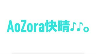 ハジ→ 「 AoZora快晴♪♪。」Official リリック MV