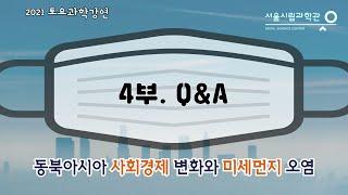 동북아시아 사회경제 변화와 미세먼지 오염 Q&A…