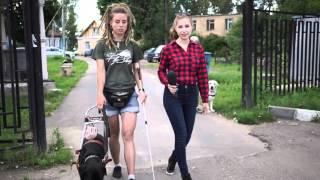 Центр Собаки-помощники уже 12 лет помогает людям, потерявшим зрение.