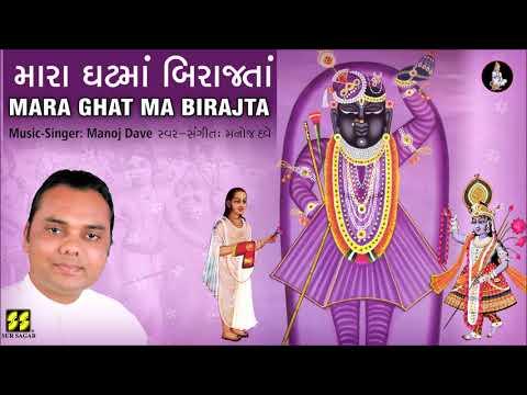મંગલ ધ્વનિ - મારા ઘટમાં બિરાજતાં શ્રીનાથજી Mara Ghat Ma Birajta Shreenathji Music-Singer: Manoj Dave