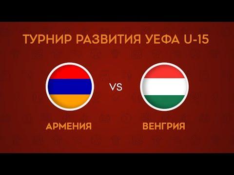Армения – Венгрия   U-15   Турнир развития