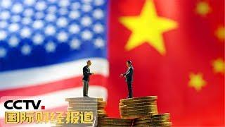 [国际财经报道]聚焦中美贸易摩擦 美国三大股指收高 关税和贸易问题左右华尔街情绪| CCTV财经
