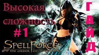 Прохождение SpellForce: The Order of Dawn  (серия 1)  Первые шаги  по тернистому пути.