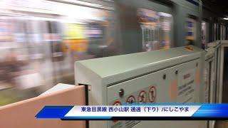西小山駅(東急目黒線)- 急行電車の高速通過シーン