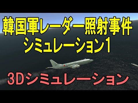 🔴🔴🔴韓国軍レーダー照射事件シミュレーション その1🔴🔴🔴(Korean navy radar irradiation incident.)