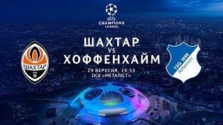 Шахтер – Хоффенхайм. Лига чемпионов возвращается в Харьков!