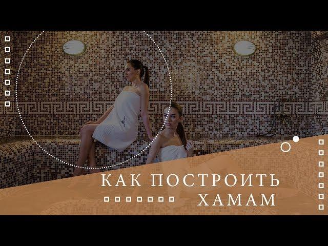 ✅Как построить турецкую баню хамам?🌡Все о хамаме ⚜⚜⚜