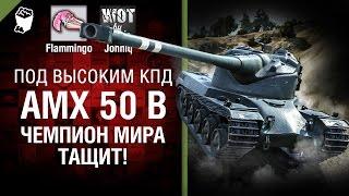 AMX 50B - Чемпион мира тащит! - Под высоким КПД №55 [World of Tanks]