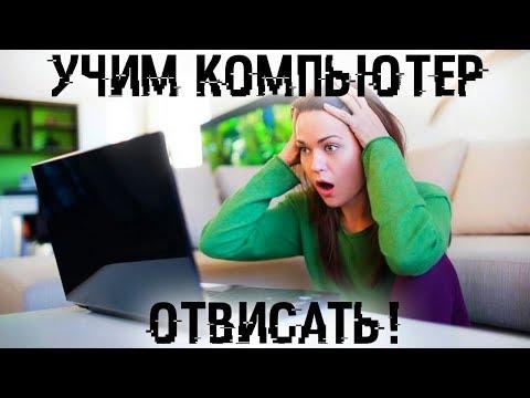 Научи наконец то свой компьютер отвисать!