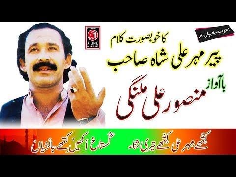 kithay-mehr-ali-kithay-teri-sana-mansoor-malangi-old---mp3-download---kalam-peer-mehr-ali-shah