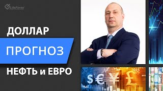 Смотреть видео Прогноз Нефти Доллара и Евро, после снижения геополитических рисков онлайн