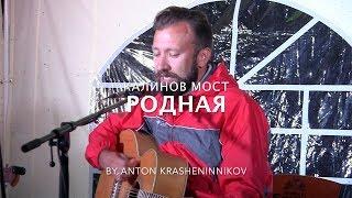 Калинов Мост - Родная (кавер - Антон Крашенинников)