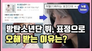 [이슈] 방탄소년단 뷔, 표정 때문에 오해 받는 이유는? | issue | 누비 NuBi