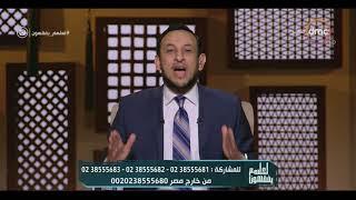 الشيخ رمضان عبد المعز: المنفق على الأرملة واليتيم