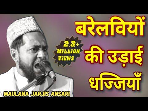 Moulana Jarjis Ansari Chaturvedi part- 2 at Matiya Ranipatra Purnia