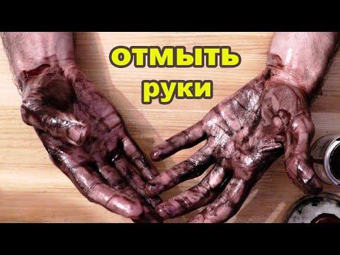 Как очистить руки от грязи и мазута за 1 минуту.  Как помыть руки без мыла и без воды