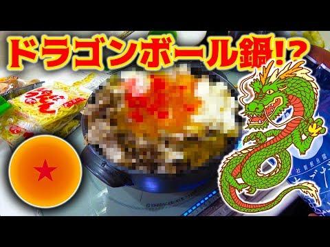 【巷で話題】ドラゴンボール鍋作ってみた!