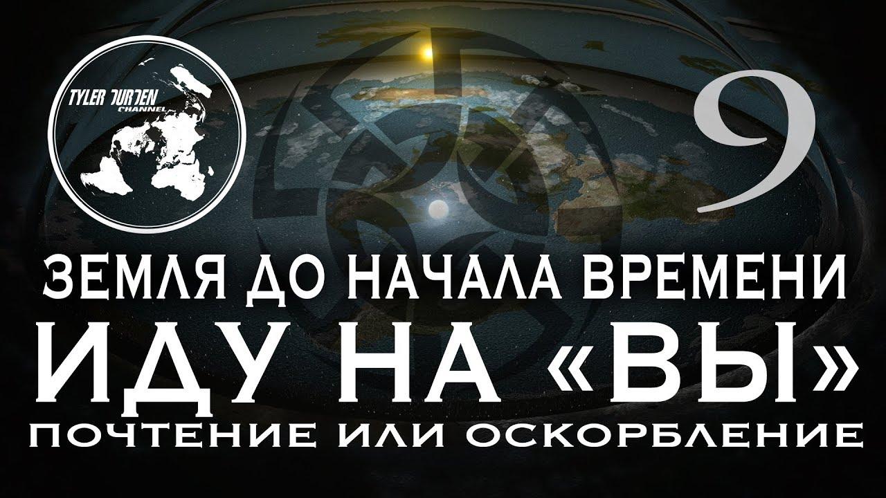 """""""ЗЕМЛЯ ДО НАЧАЛА ВРЕМЕНИ 9 / ИДУ НА """"ВЫ"""" / ПОЧТЕНИЕ ИЛИ ОСКОРБЛЕНИЕ"""