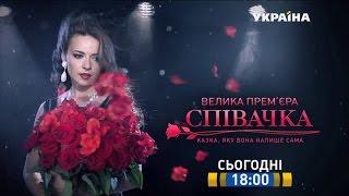 """Смотрите в 34 серии сериала """"Певица"""" на телеканале """"Украина"""""""