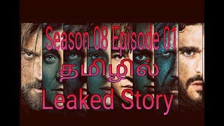 Season 08 Episode 01 Leak | Game Of Thrones | தமிழ் விளக்கம் | Channel K Square