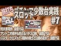 [旅打ち#7]猪木(2007) , シスクエ2 , 桃鉄の珍古台3連チャンです! [夜勤明け少数台実践]