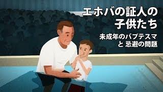 エホバの証人の子供たち