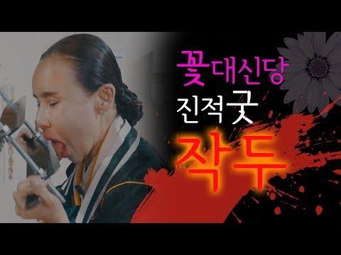 이런 작두굿 본적이나 있나! 이정도 작두굿은 되야.. (Feat. 칼날슥슥)