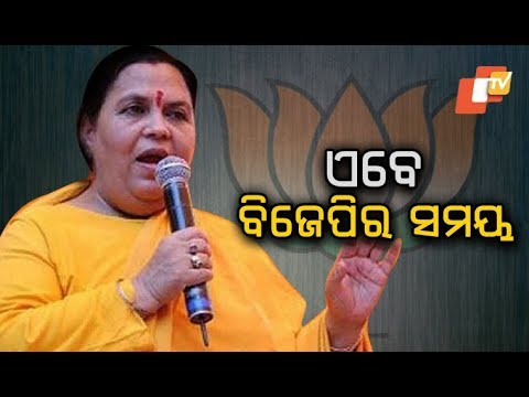 BJP leader Uma Bharti arrives in Cuttack to attend public meeting