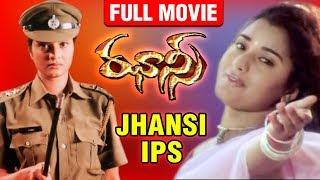 Jhansi IPS Telugu Full Length Movie | Prema | Rahul Anand| Tulasi | Neha | Telugu Full Movies