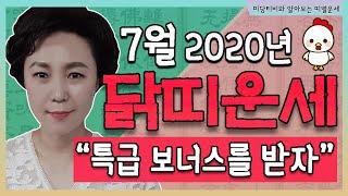 [보리암] 2020년 경자년 닭띠 7월 운세 (28세,40세,52세,64세,76세 운세) 닭띠 7월 총운세