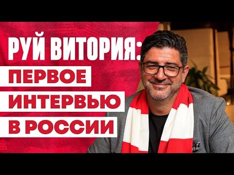 """Руй Витория: «Понимаю, что такое """"Спартак"""", и верю в свои силы!»"""