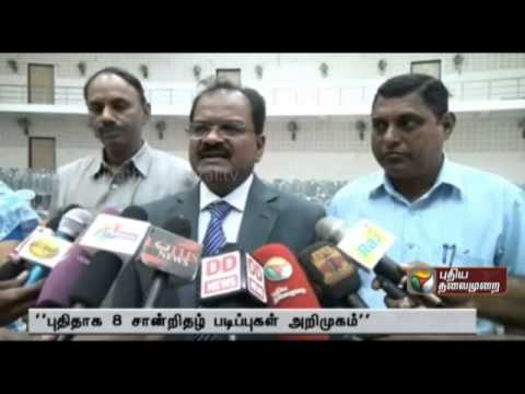 Periyar University aim to launch 2 new departments by next Educational Year