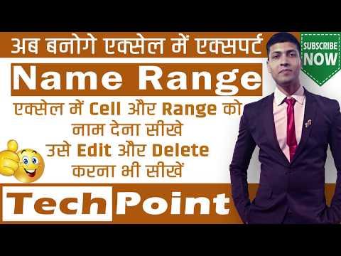Name Range | Advance Excel | Cell And Range Name