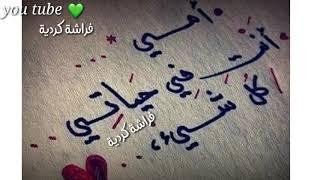 امي يا كل وجود????♥حالات واتس اب بمناسبه عيد الام 2019????♥اغاني عربية عن عيد الام ♥