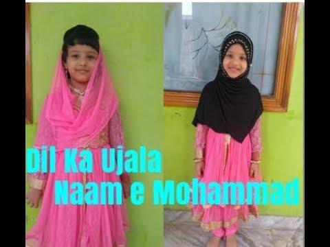 Dil Ka Ujala Naam e Mohammad Nath by Zainab Zahiya