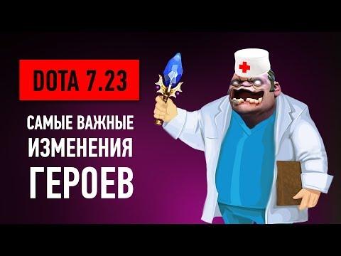 DOTA 7.23 - Самые Важные Изменения Героев