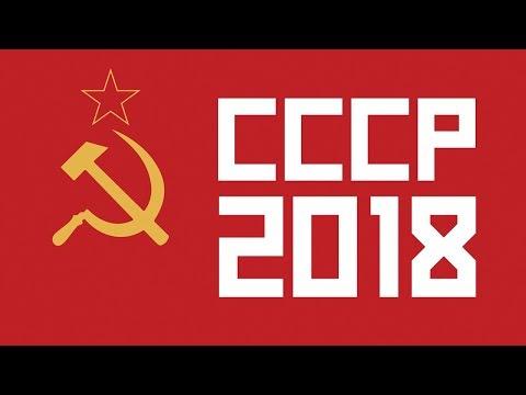ЕСЛИ БЫ СССР