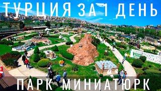 Стамбул Миниатюрк Как посмотреть все достопримечательности Турции за 1 день Miniaturk Турция 2020