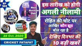 IPL 2020 - Auction Date, Rohit Suspense & 10 News | Cricket fatafat | EP 103 | MY Cricket Production