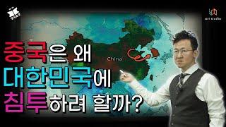 [정치특강] 10화 - 중국이 대한민국에 침투하려고 하…