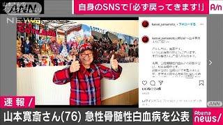 デザイナーの山本寛斎さん 急性骨髄性白血病を公表(20/03/31)