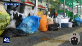 [뉴스데스크]김장철인데 음식물 쓰레기 처리 지연