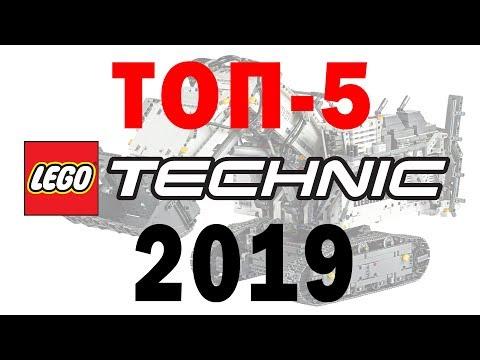 ТОП-5 Лего Техник наборов 2019