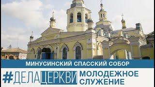 #делаЦеркви. Молодежное служение. Минусинский Спасский собор
