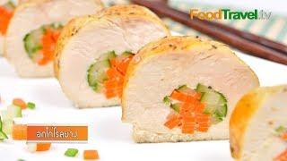 ไก่ม้วนผักรวม อกไก่โรลย่าง อาหารเพื่อสุขภาพ Grilled Chicken Rolls   FoodTravel ทำอาหาร