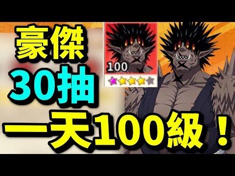 30連抽!豪傑配隊!【陸服】 一拳超人:最強之男 攻略心得