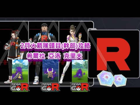 Pokémon GO#97   2月火箭隊頭目(幹部)攻略:希爾拉、亞洛、克里夫