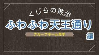 ふわふわホームページ https://www.megumi-fuwafuwa.com/ くじら計画団 まぜこぜやってみよまいホームページ http://lifehackplus.jp/mazekoze/